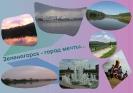 Зеленогорск - город мечты...