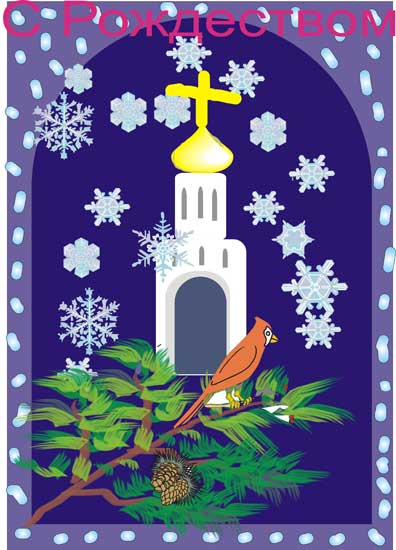 Рождественская открытка на конкурс в школу