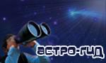 Сайт по астрономии