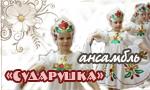 Хореографический ансамбль народно-сценического танца «Сударушка»