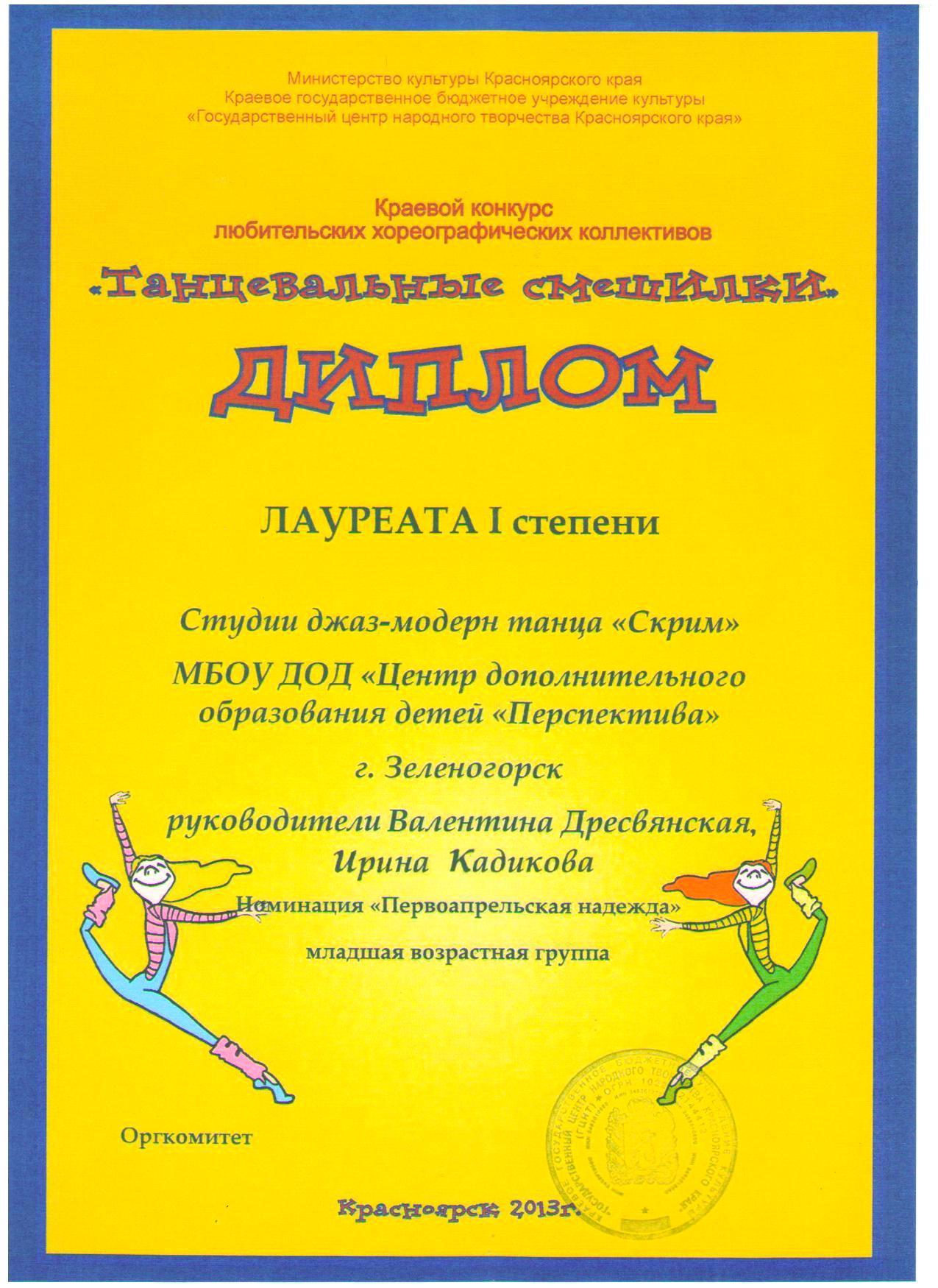 Краевой конкурс Танцевальные смешилки МБУ ДО ЦО ПЕРСПЕКТИВА  С