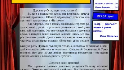 Газета юбилей_1