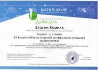 Елагин Кирилл 2 место