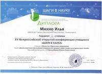Михно Илья 1 место