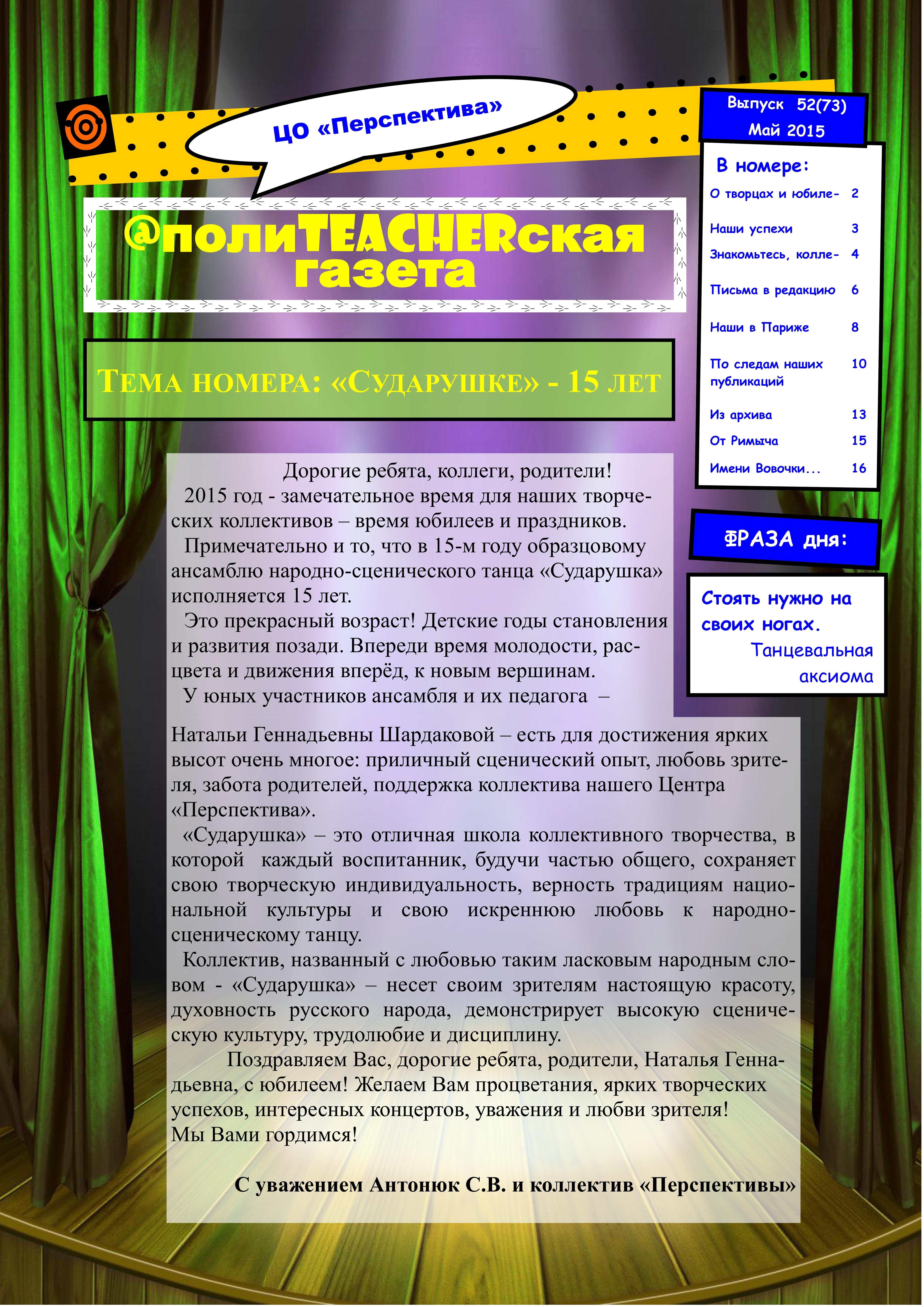 Сударушке 15_3 - копия_1