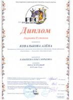Ковалькова