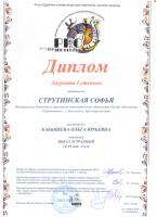Струтинская