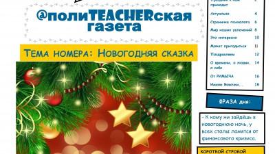 декабрь_1