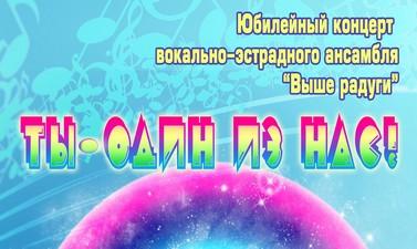 афиша выше радуги_1