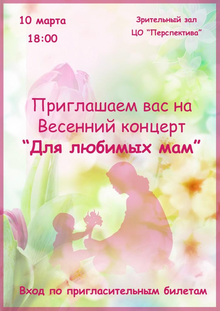 для любимых мам