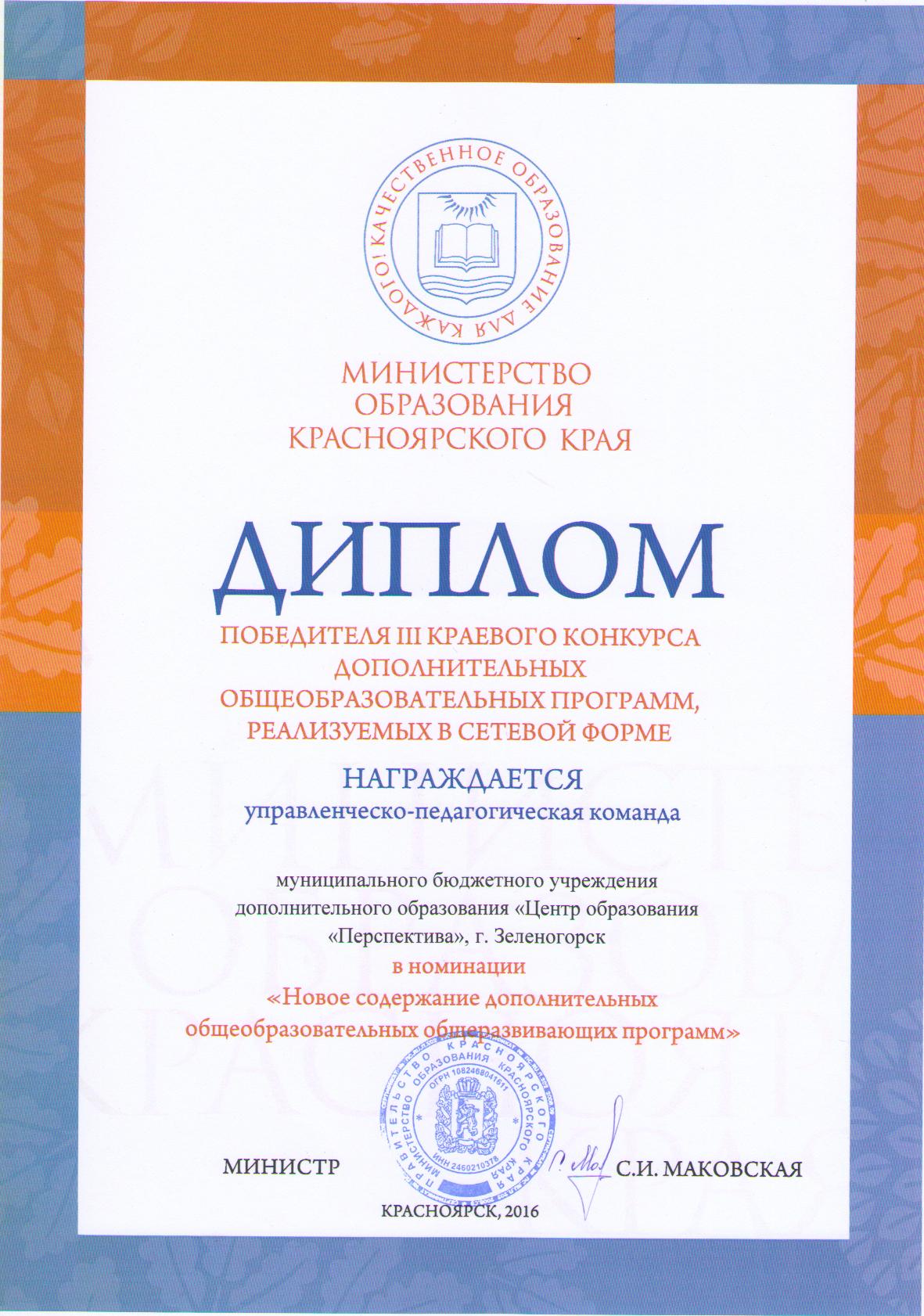 Диплом победителя Краевого конкурса ДОП реализуемых в сетевой форме