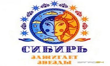логотип сибирь зажигает звезды