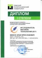 Михно Исследователь высоких технологий_ Томск_2017