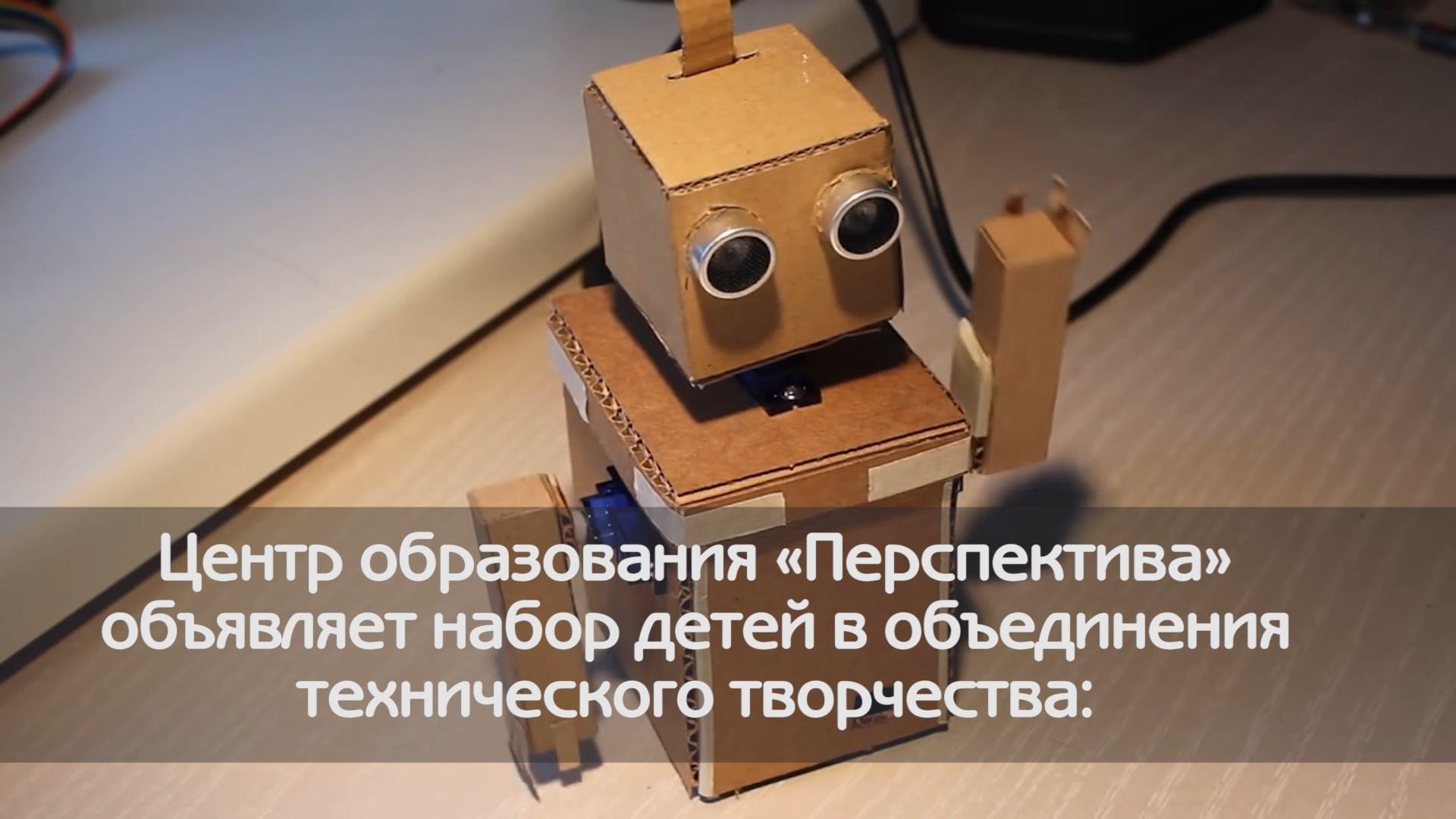 Ардуино_Робототехника_обложка