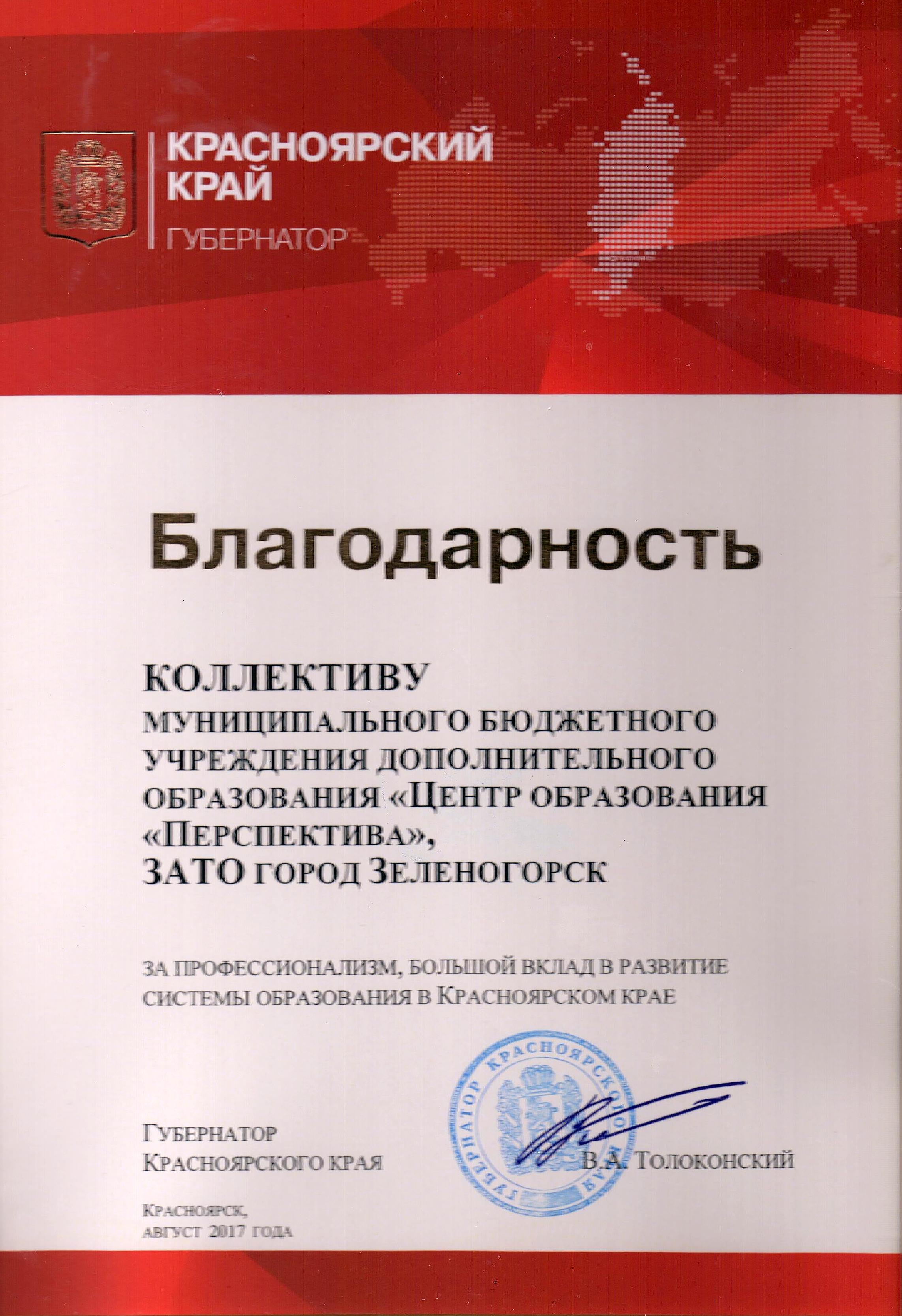 Благодарность Губернатора Красноярского края 2017+