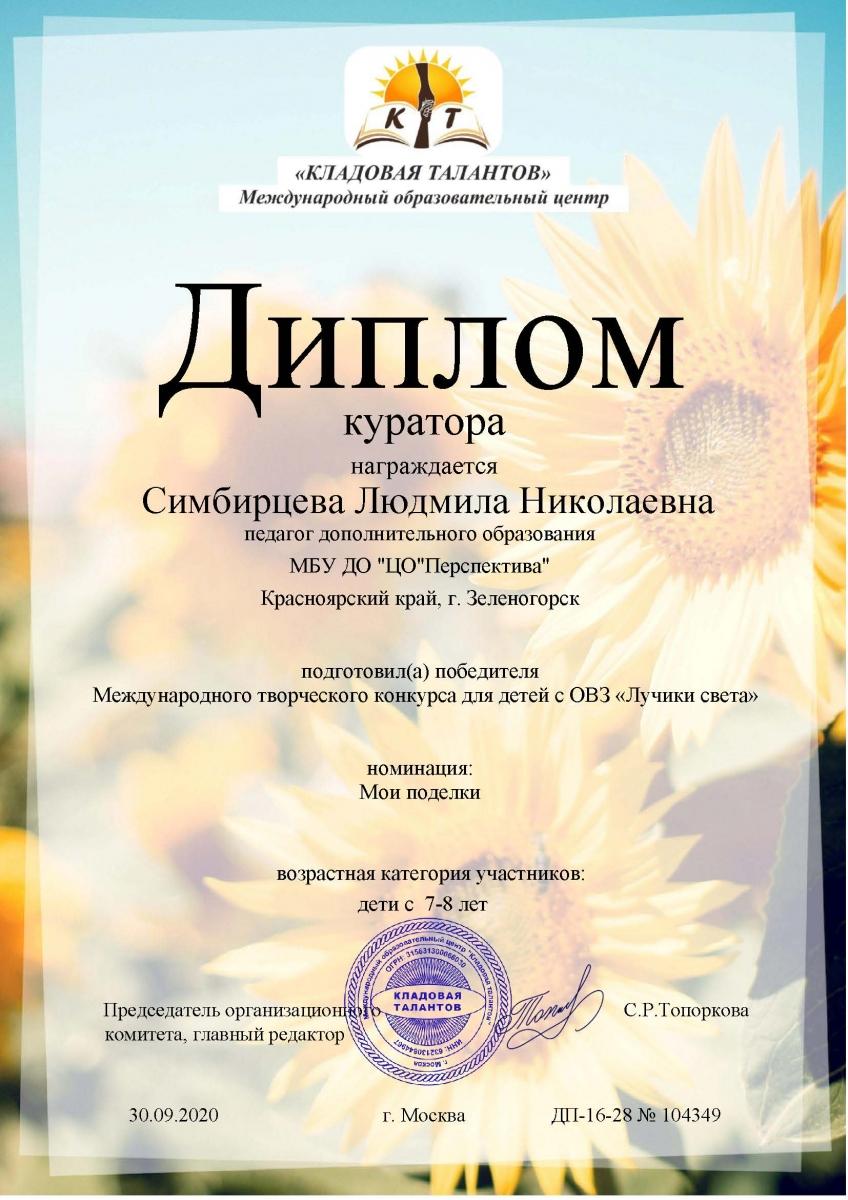 дипломы ОВЗ Лучики света_Симбирцева_Л сентябрь 2020